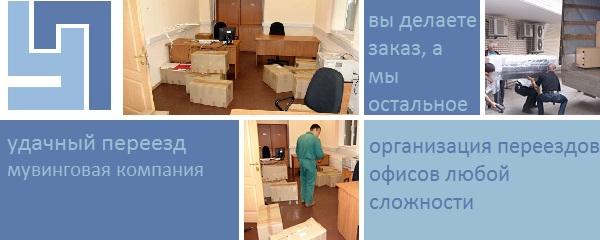 офисный переезд, переезд офиса пермь