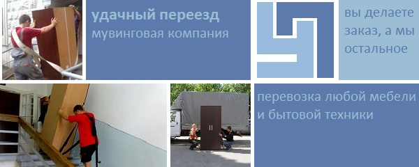перевозка мебели пермь, перевозка бытовой техники, перевозка холодильника