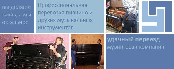 перевозка пианино Пермь, перевезти пианино
